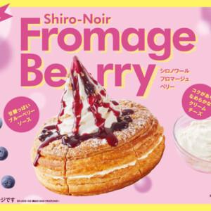 【期間限定】コメダ珈琲店から『シロノワール フロマージュベリー』発売!たっぷりチーズを召し上がれ