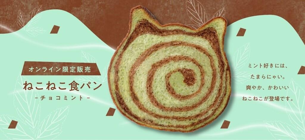 ねこねこ食パン チョコミント