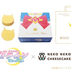 【期間限定】ねこねこチーズケーキが美少女戦士セーラームーンとコラボ!オリジナルデザインBOX