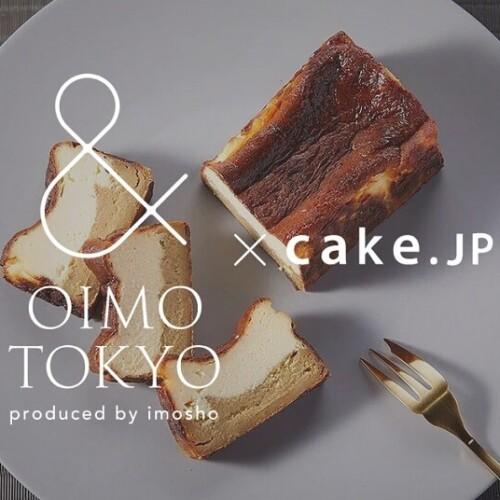 「& OIMO TOKYO」の 『蜜芋バスクチーズケーキ』