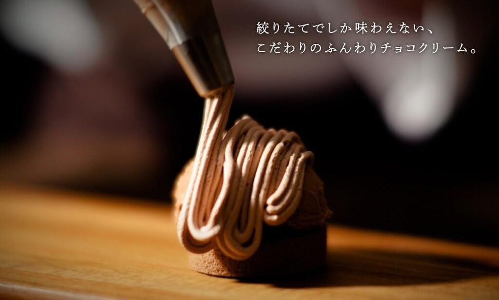 スシロー カカオ堪能ショコラアイスモンブラン