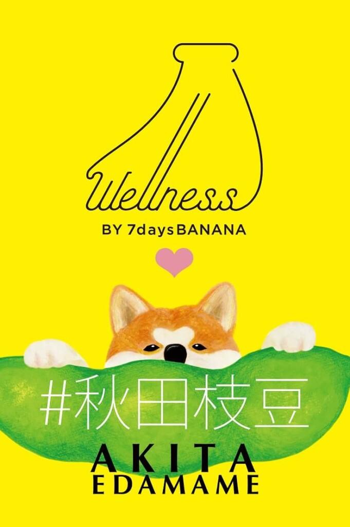 Wellness BY 7daysBANANA 表参道店 秋田県ツーリズム
