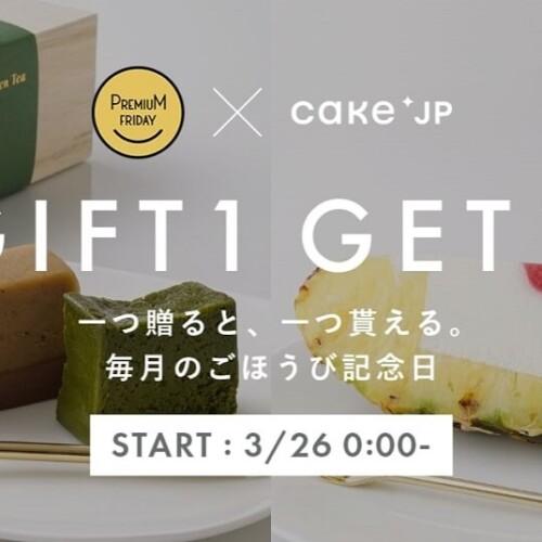 Cake.jp GIFT1GET1FREE