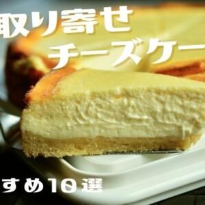 お家カフェを楽しもう!お取り寄せ・通販できる【チーズケーキ】10選
