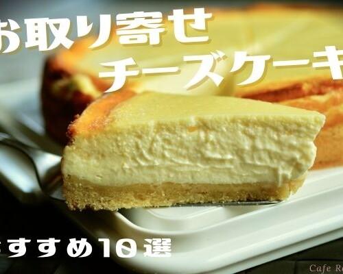お取り寄せ チーズケーキ おすすめ