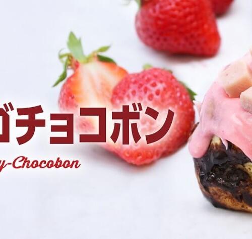 シナボン 生イチゴチョコボン