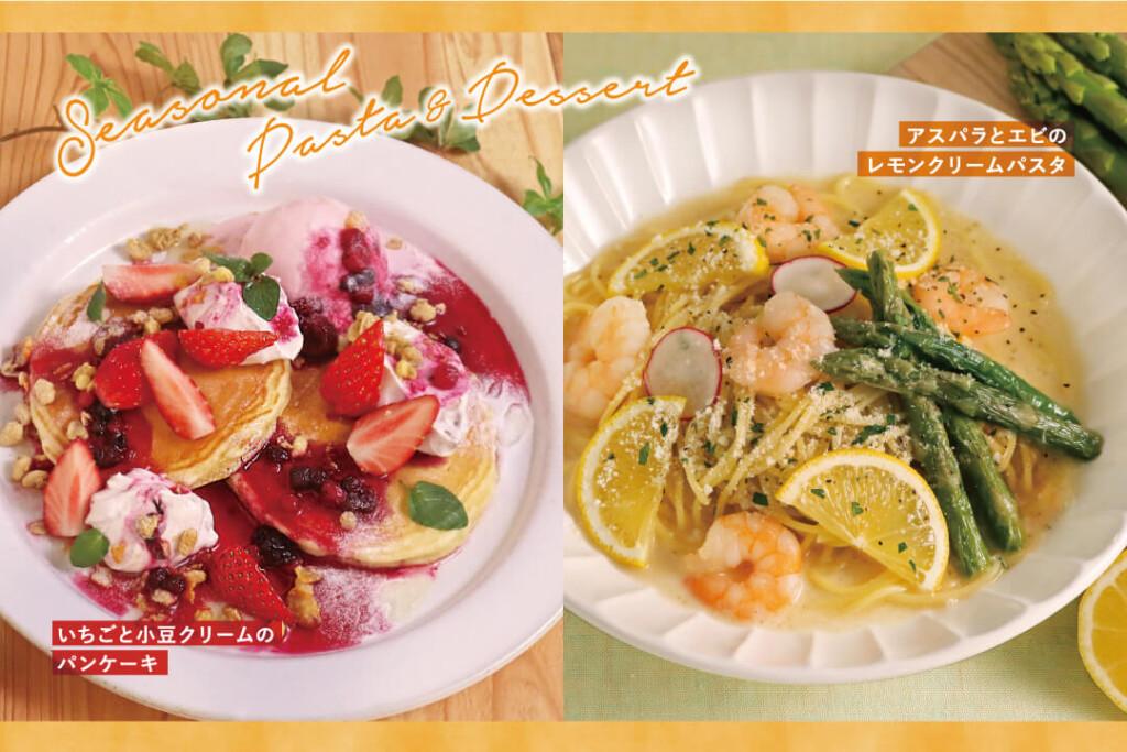 カフェココノハ『いちごと小豆クリームのパンケーキ』『アスパラとエビのレモンクリームパスタ』