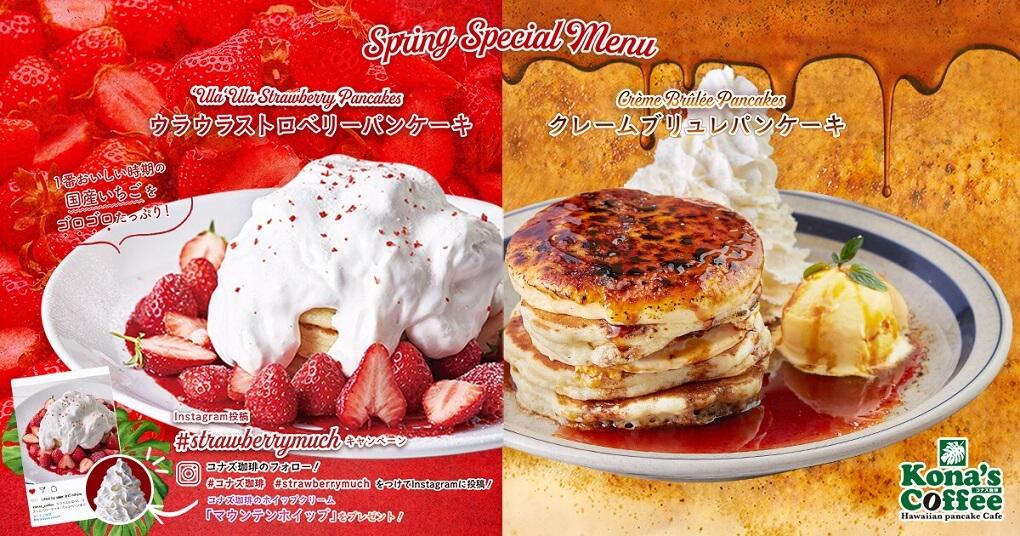 コナズ珈琲 ウラウラストベリーパンケーキ クリームブリュレパンケーキ