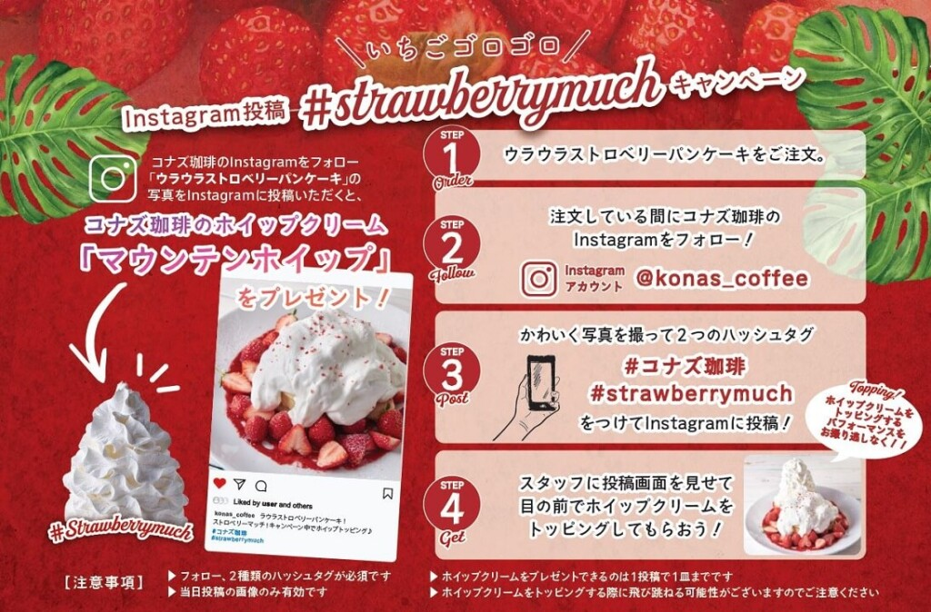 コナズ珈琲 Instagram投稿「#strawberrymuch!」キャンペーン