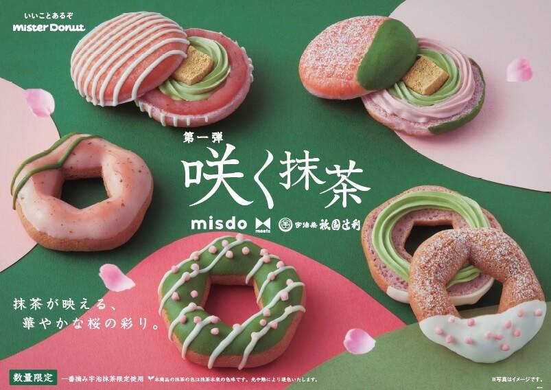 misdo meets 祇園辻利 第一弾『咲く抹茶』
