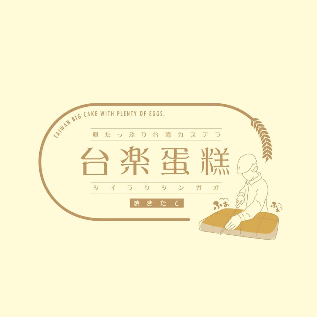 台湾カステラ専門店「台楽蛋糕(タイラクタンガオ)」ロゴ