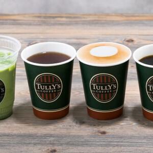 『出前館』で「タリーズコーヒー」のデリバリーを開始!送料無料キャンペーンも開催
