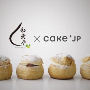 和栗や Cake.jp