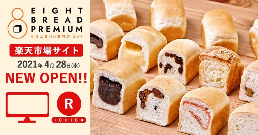 生ミニ食パン専門店「EIGHT BREAD PREMIUM」 通販 楽天