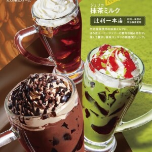 【期間限定】コメダ珈琲店でジェリコの新フレーバー「抹茶ミルク」「リッチショコラ」発売!