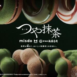 【期間限定】ミスタードーナツでmisdo meets 祇園辻利 第二弾『つや抹茶』販売!