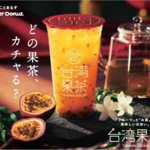 ミスタードーナツ 台湾果茶