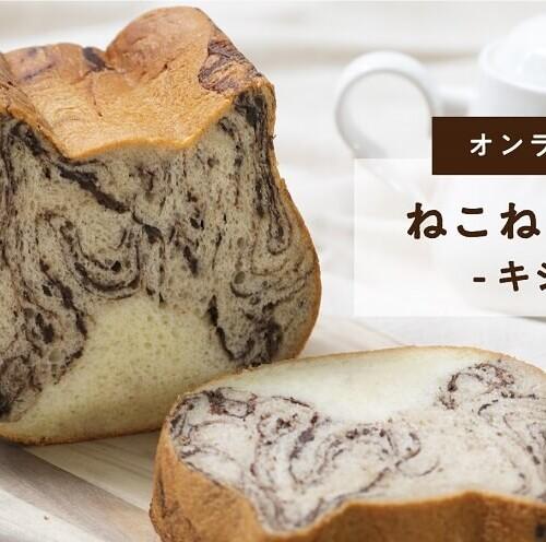 ねこねこ食パン キジトラ