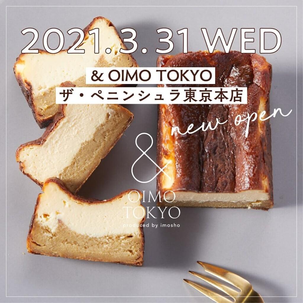 & OIMO TOKYO本店 ペニンシュラ東京