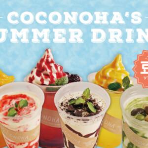 【期間限定】カフェココノハ ソラマチ店で夏だけの「豆乳シェイク」「豆乳フロート」発売!
