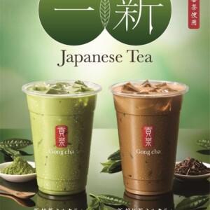 ゴンチャ 『新 抹茶 ミルクティー』『新 焙じ茶 ミルクティー』