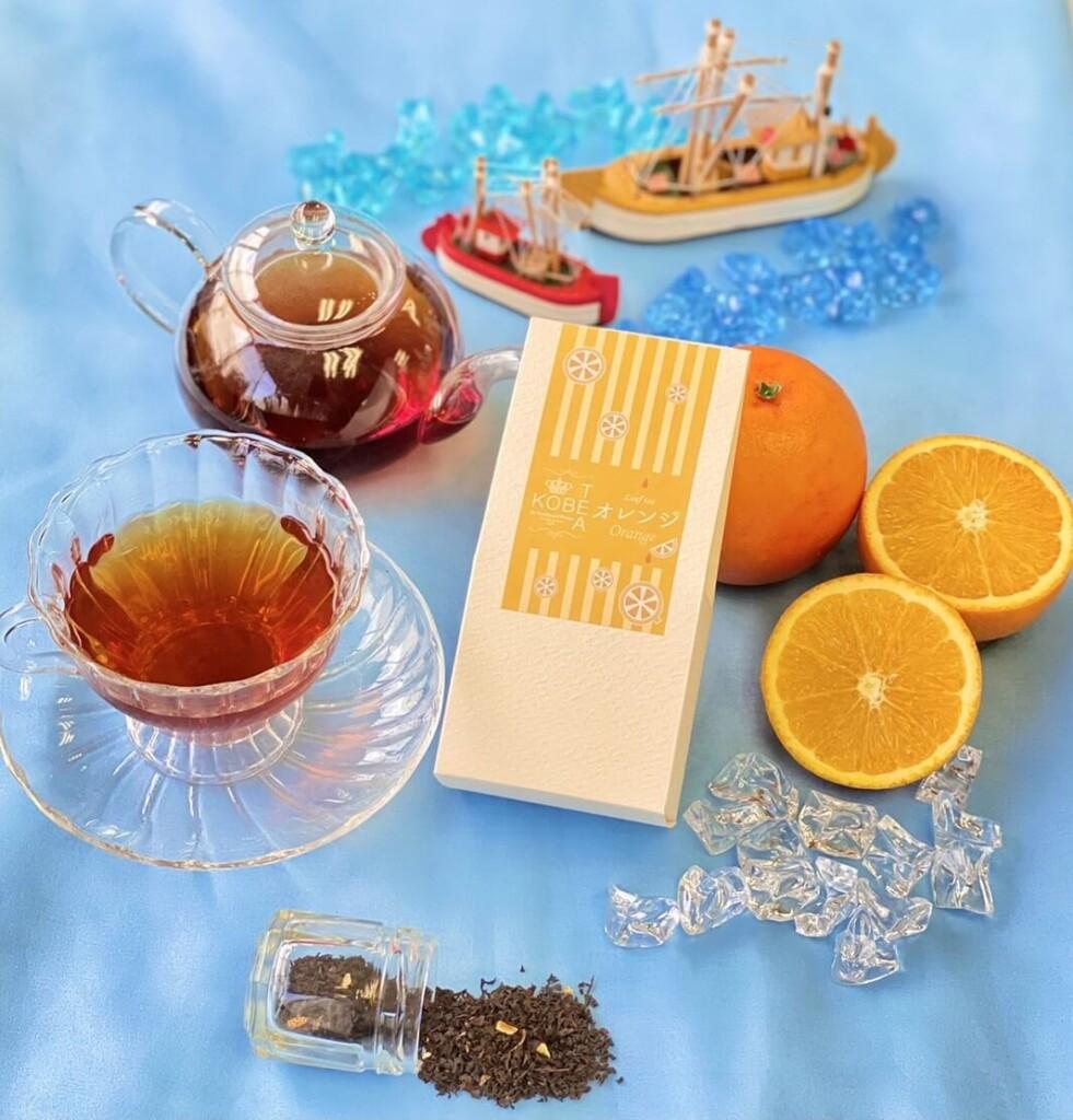 神戸紅茶 柑橘の紅茶シリーズ オレンジ