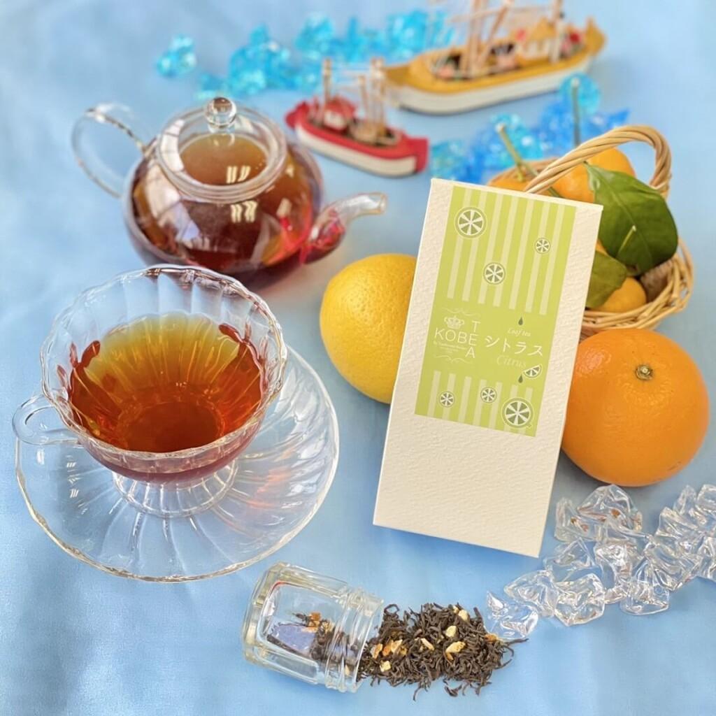神戸紅茶 柑橘の紅茶シリーズ シトラス