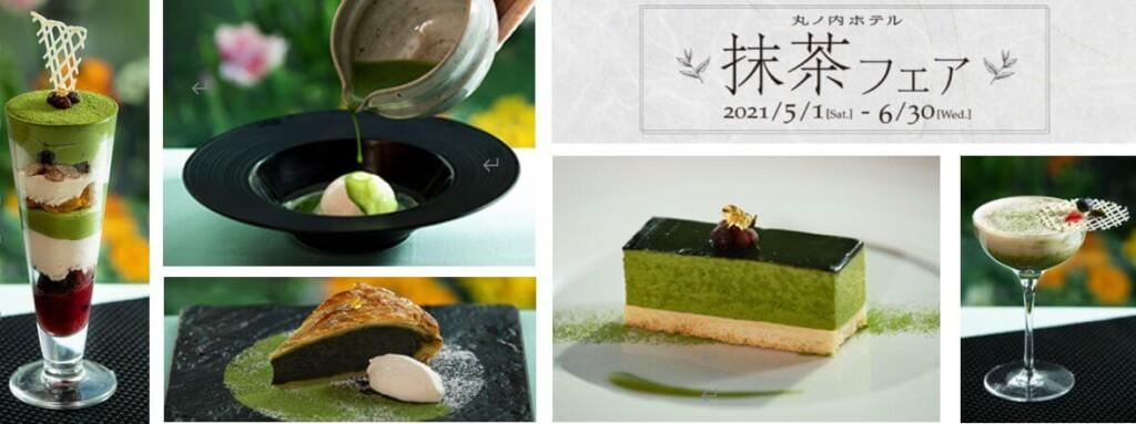丸ノ内ホテル 抹茶フェア