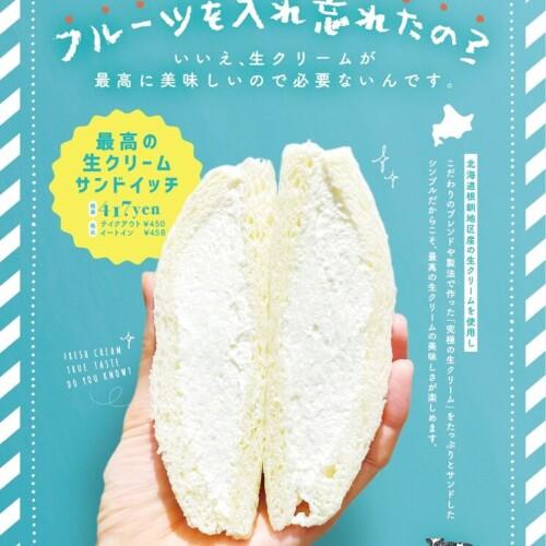 ミルク 最高の生クリームサンドイッチ