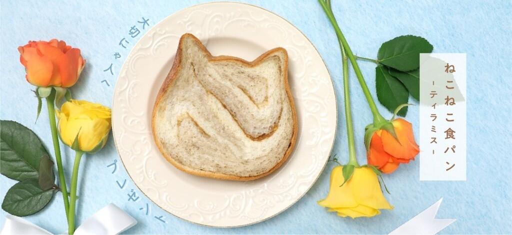 ねこねこ食パン 父の日セット