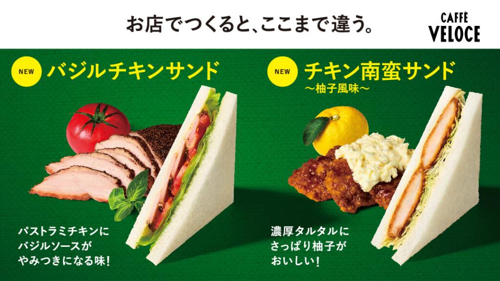 ベローチェ 『バジルチキンサンド』と『チキン南蛮サンド~柚子風味』の2種のサンドイッチ