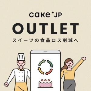 Cake.jp アウトレット