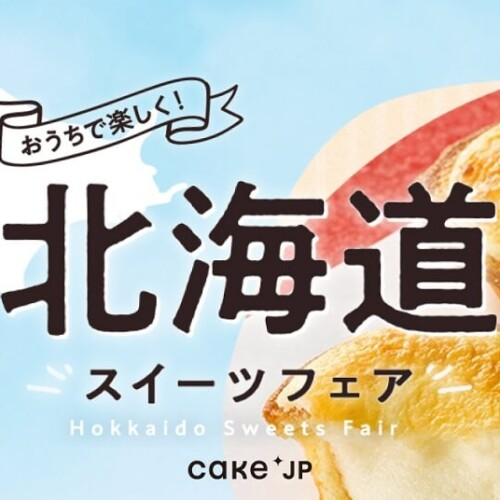 Cake.jp 北海道スイーツフェア