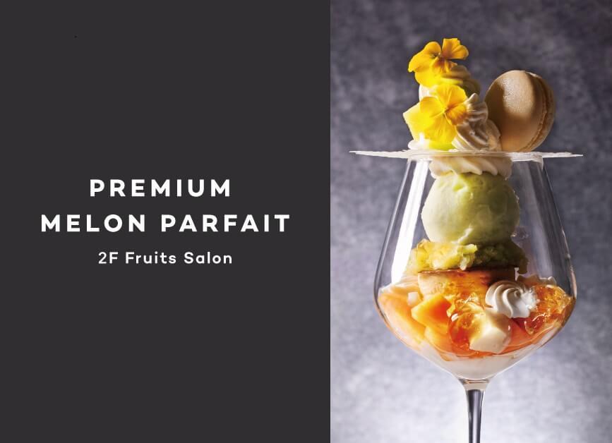 フルーツサロン プレミアムメロンパフェ