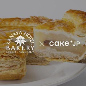 Cake.jp 金谷ホテルベーカリー
