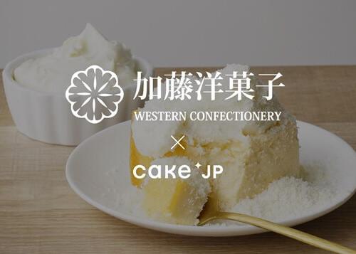 加藤洋菓子 Cake.jp