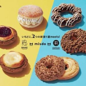 【期間限定】ミスタードーナツがチーズタルト「BAKE」・シュークリーム「ザクザク」とコラボ!misdo meets BAKE & ZAKUZAKU