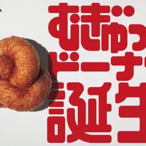 【新作】ミスタードーナツから新食感「むぎゅっとドーナツ」シリーズ発売開始!