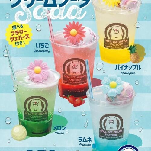 ロールアイスクリームファクトリー クリームソーダ