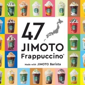 【新作】 スターバックスコーヒー「47JIMOTOフラペチーノ®」発売!都道府県ごとの全47種