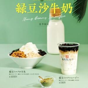【期間限定】台湾甜商店で台湾産の緑豆を贅沢に使用したスムージーとかき氷を発売!