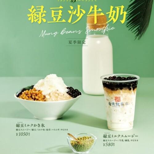 台湾甜商店 『緑豆ミルクスムージー』と『緑豆ミルクかき氷』