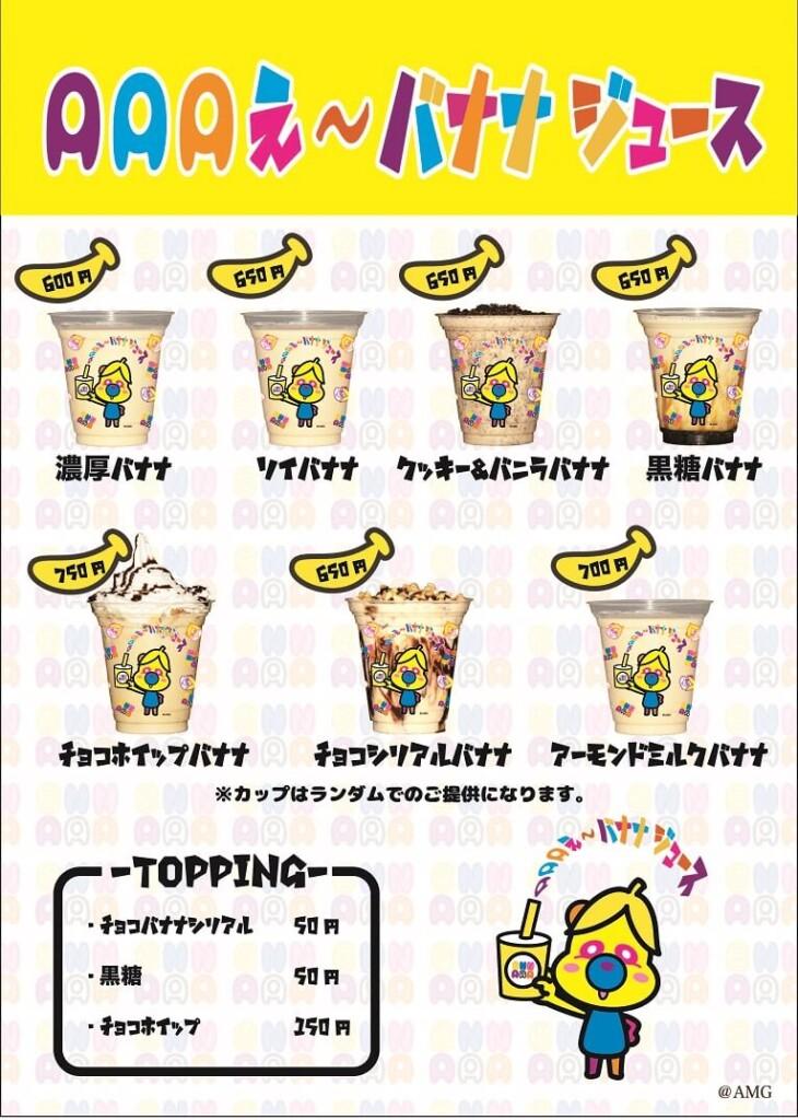 AAAえ~バナナジュース