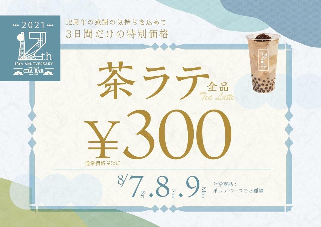 茶BAR キャンペーン