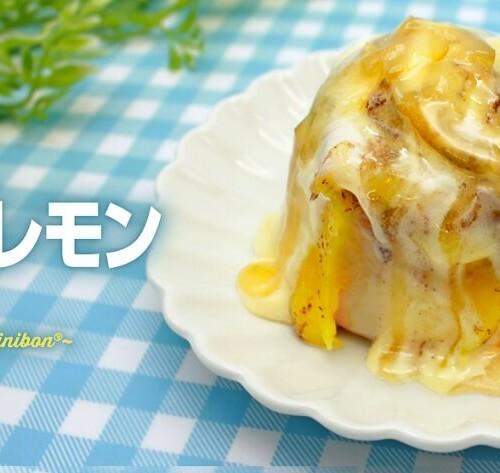 シナボン 蜂蜜檸檬
