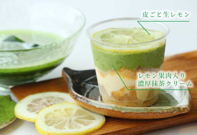 d:matcha Kyoto 宇治抹茶レモンティラミス食べ比べセット