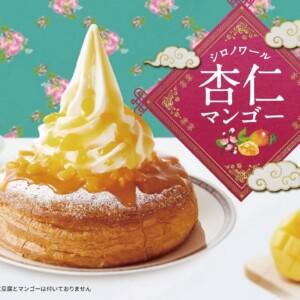 【期間限定】コメダ珈琲店でマンゴーの甘酸っぱさが爽やかな「シロノワール杏仁マンゴー」発売!