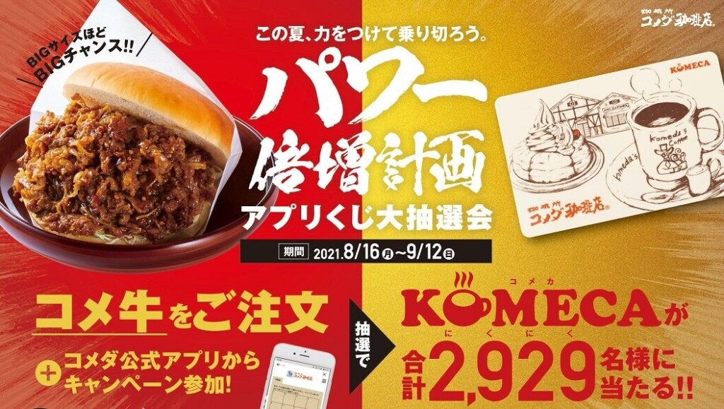 コメダ コメ牛アプリくじ大抽選会