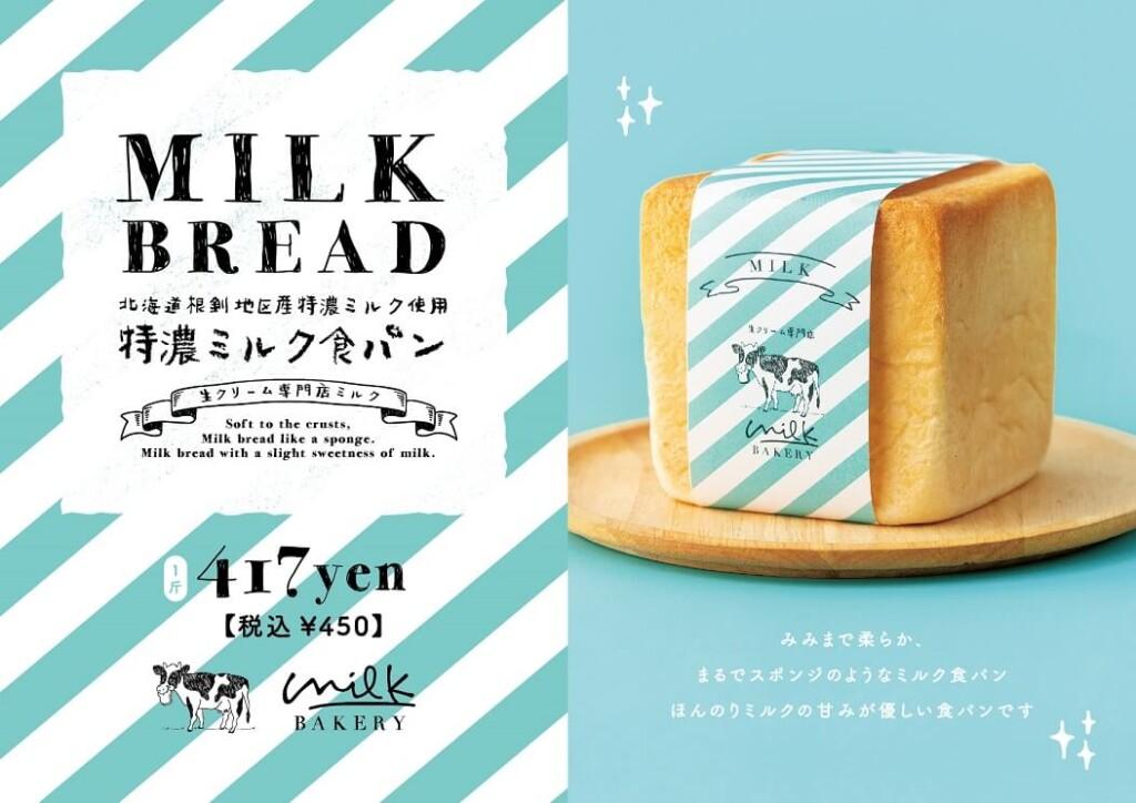 ミルクベーカリー 特濃ミルク食パン