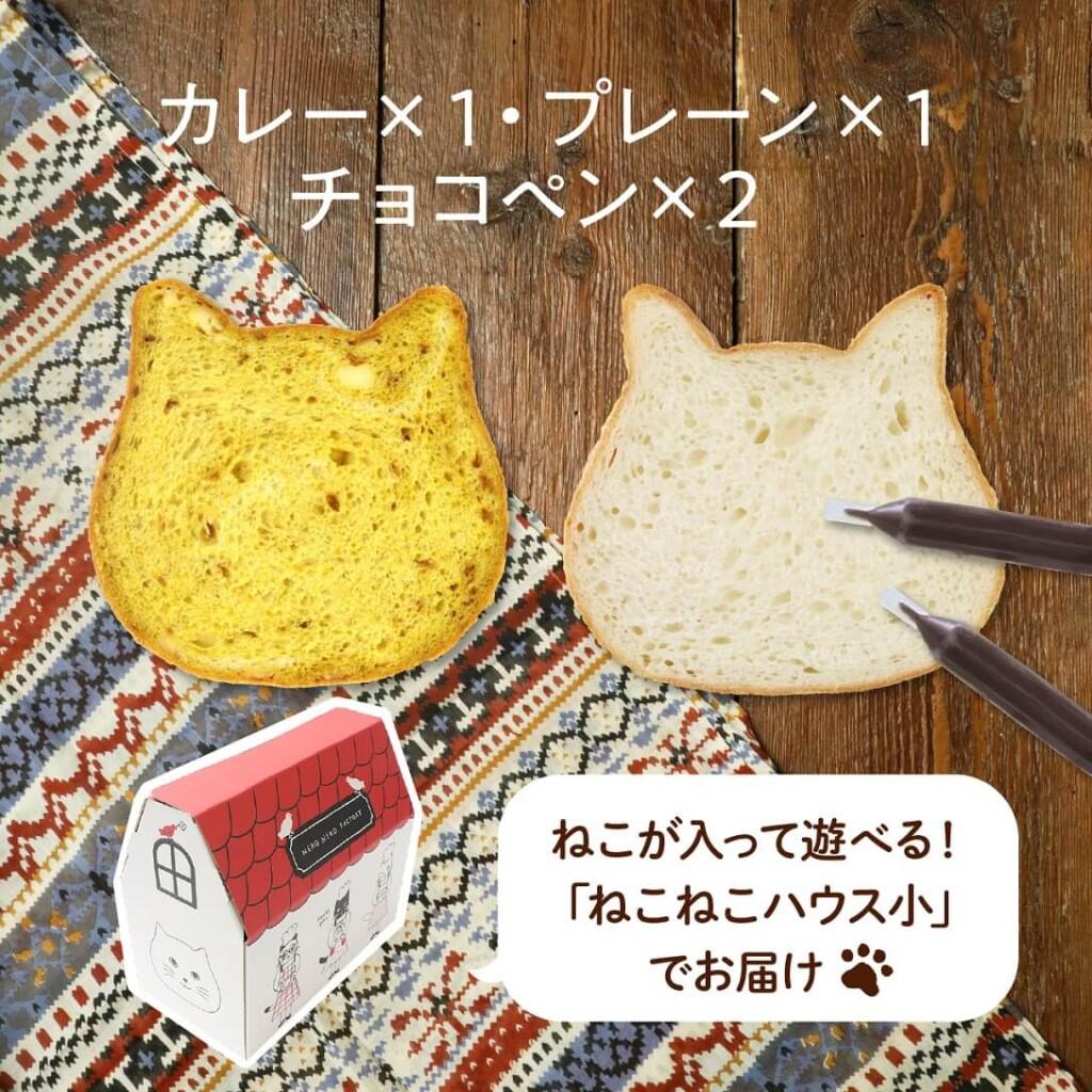 ねこねこ食パン カレー